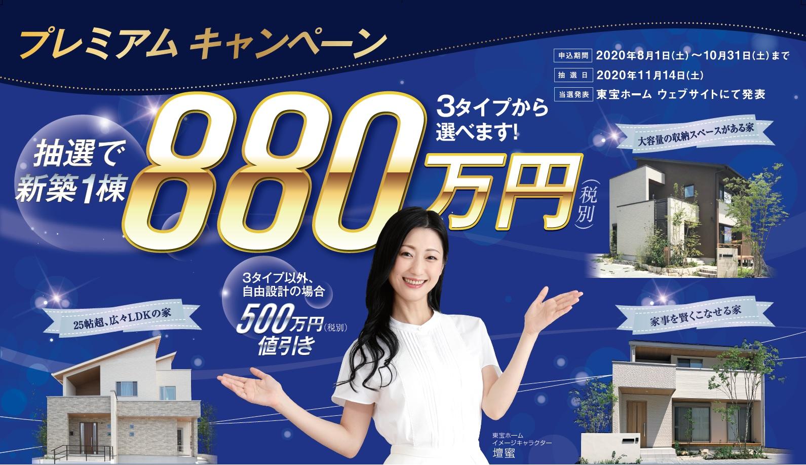 【東宝ホーム:GX-E(ジーエックスE)】10月のお知らせ