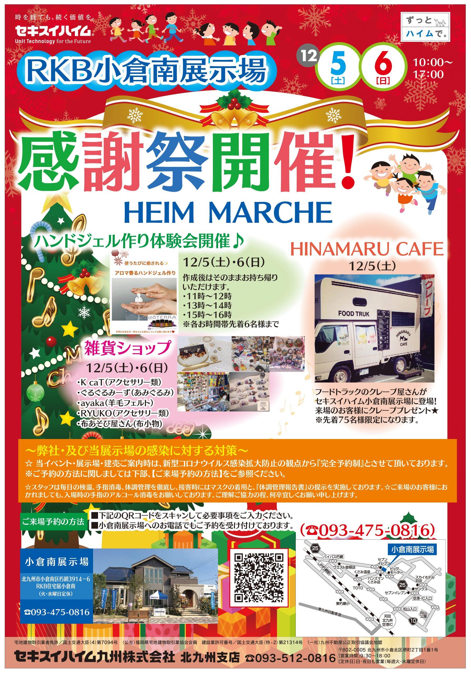 【セキスイハイム】イベントのご案内:12/5(土)、12/6(日)感謝祭を開催いたします!