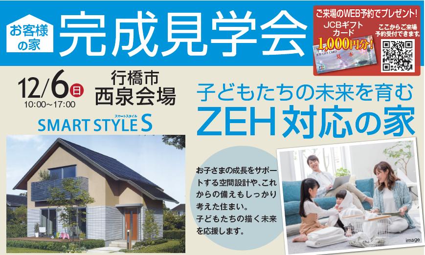 【ミサワホーム九州】オーナー様宅完成見学会開催!!