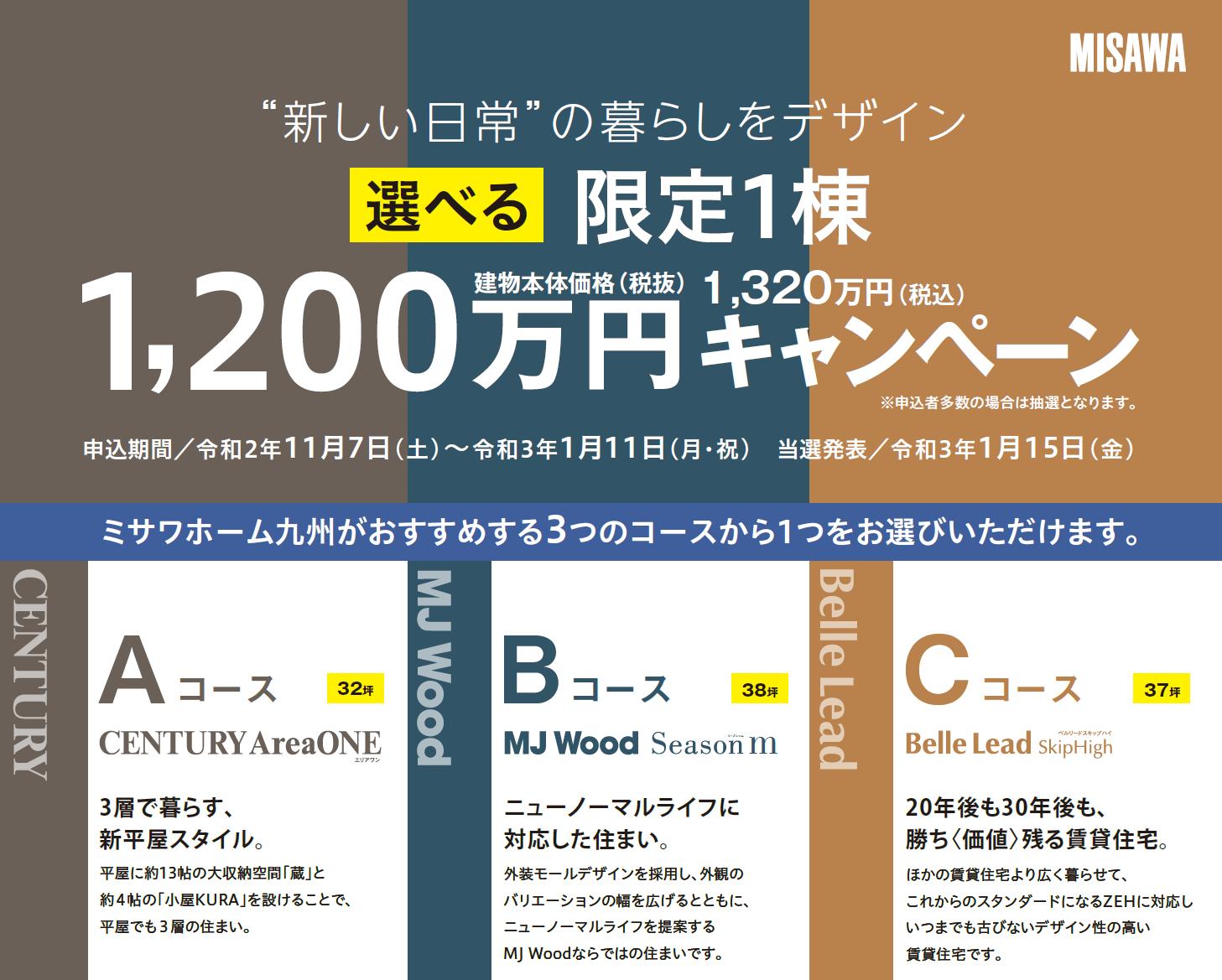 【ミサワホーム九州】選べる限定1棟1200万円キャンペーン!!