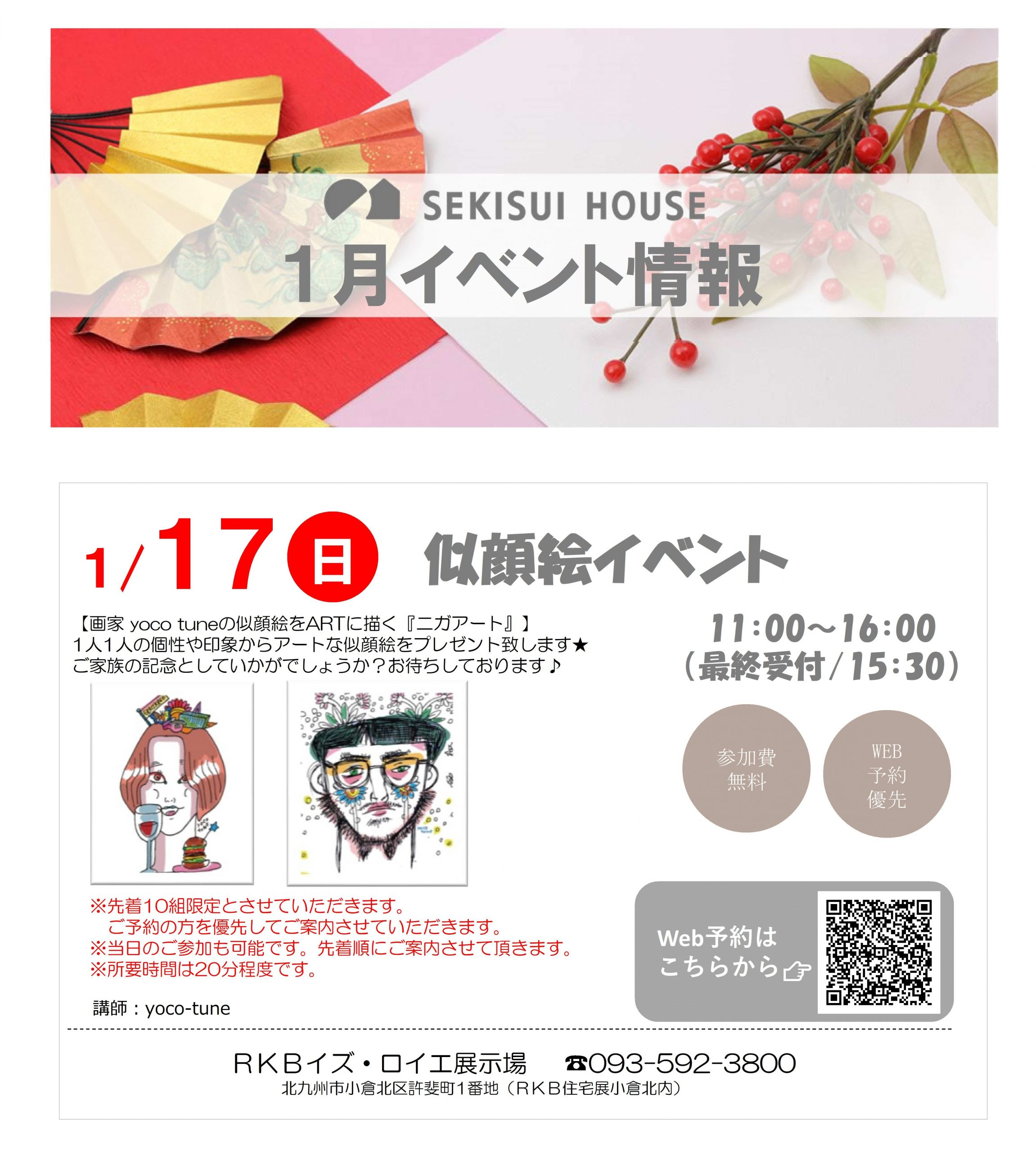 【積水ハウス:イズ・ロイエ】いよいよ明日!1/17(日)似顔絵イベント開催☆