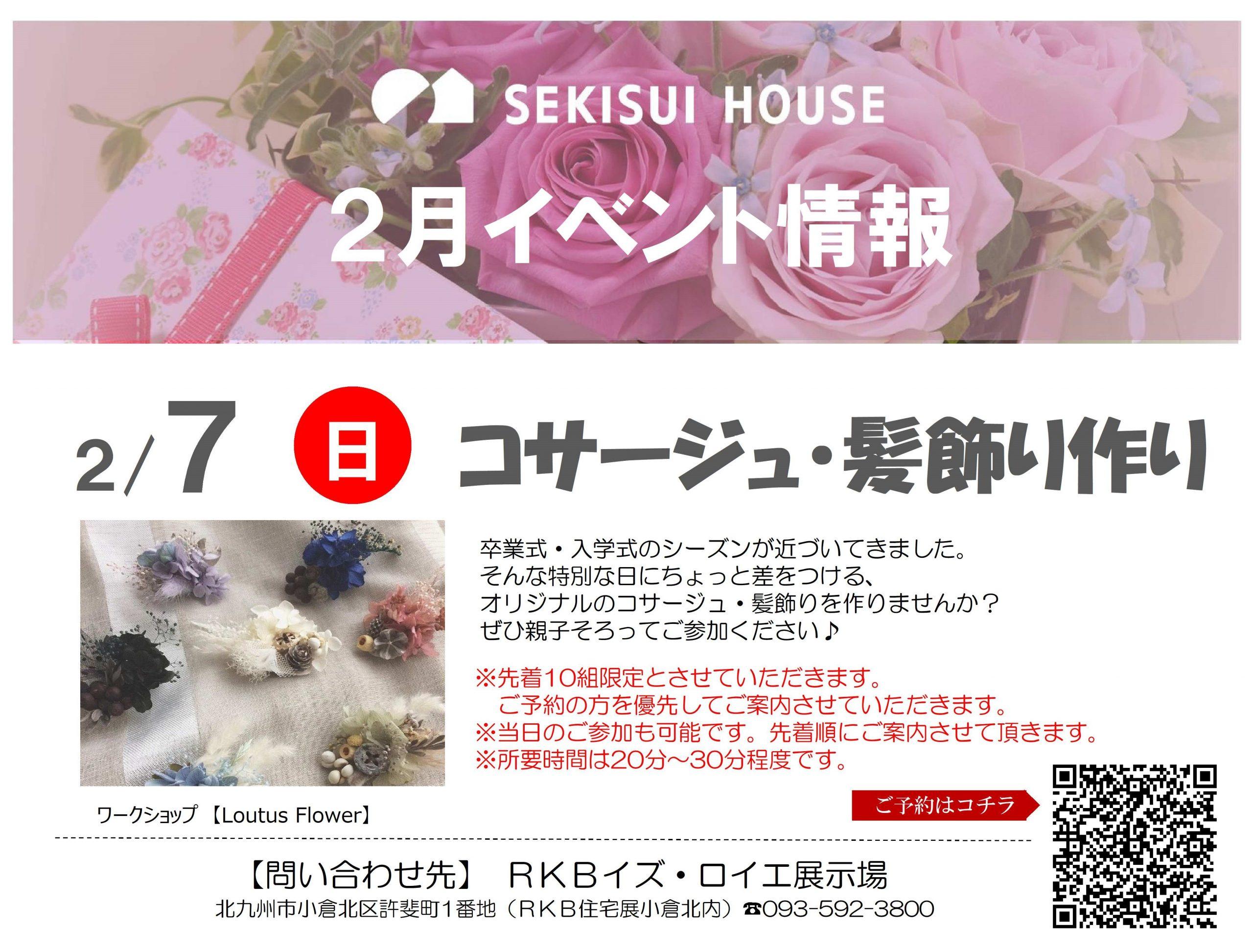 【積水ハウス:イズ・ロイエ】2月イベントのお知らせ