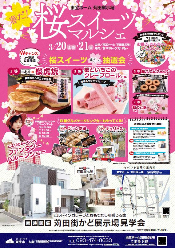 【東宝ホーム:桜スイーツフェア】