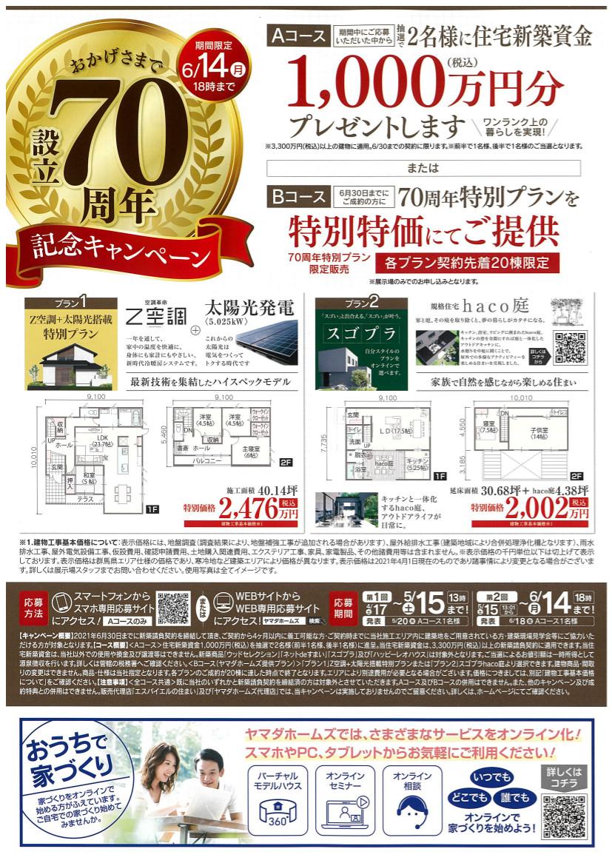 【ヤマダホームズ】おかげさまで設立70周年記念キャンペーン!!!