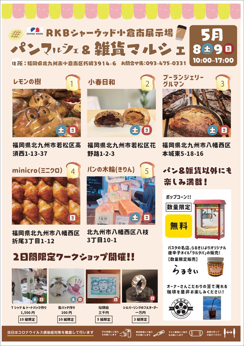 5/8(土)・9(日)展示場 パン&雑貨マルシェ
