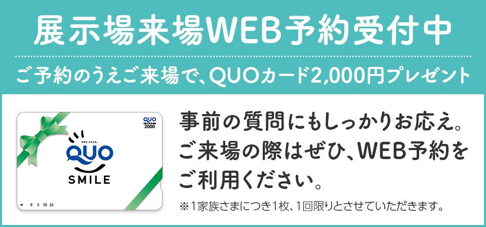 【積水ハウス】WEB予約でQUOカード2000円分プレゼント!