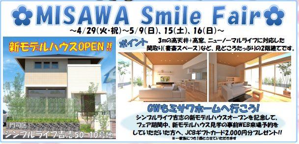 【ミサワホーム九州】新商品発表会フェア開催!