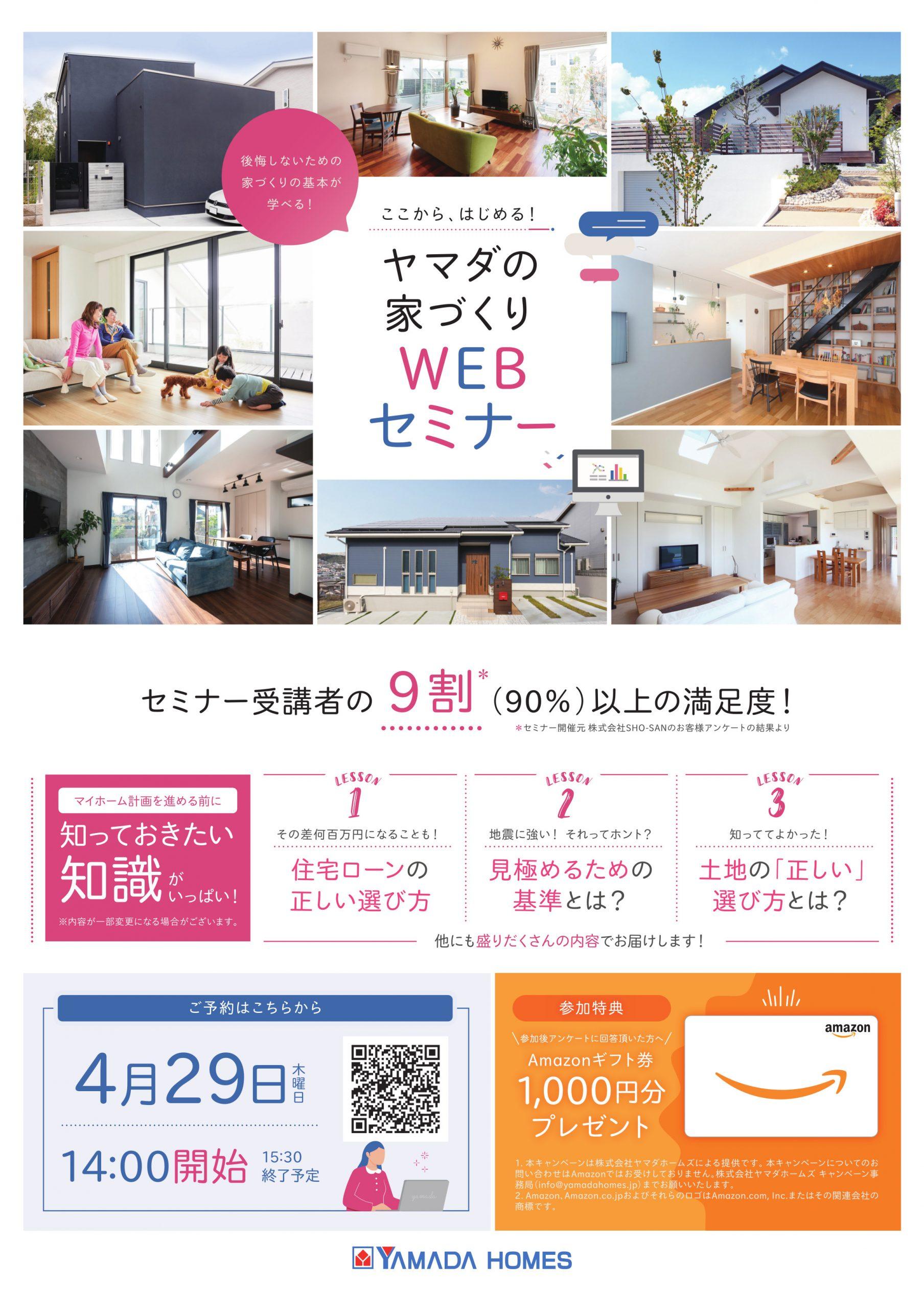 ヤマダの家づくりWEBセミナー(4月29日(木)14:00開始)