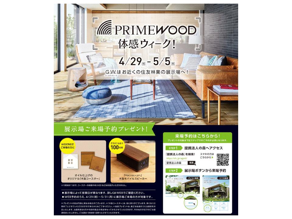 【住友林業】PRIME WOOD体感ウィーク