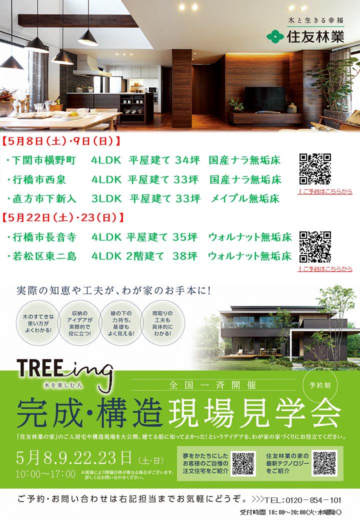 【住友林業】現場見学会 5月23日(土)・24日(日)