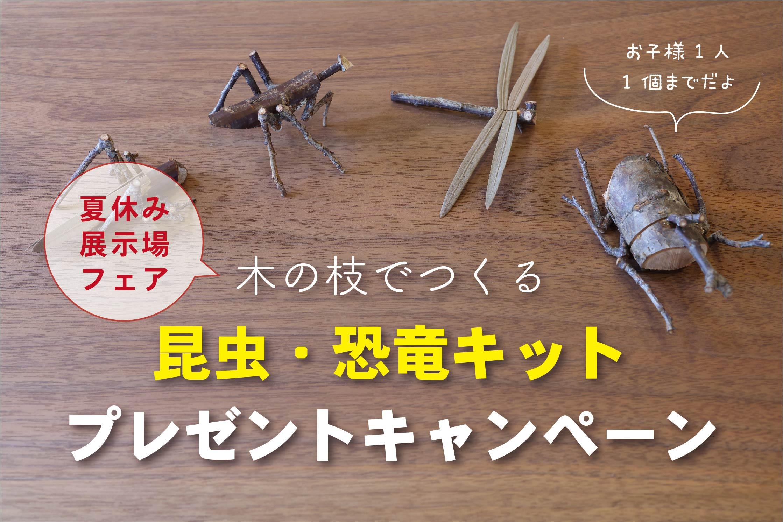 【安成工務店】昆虫・恐竜キット プレゼントキャンペーン