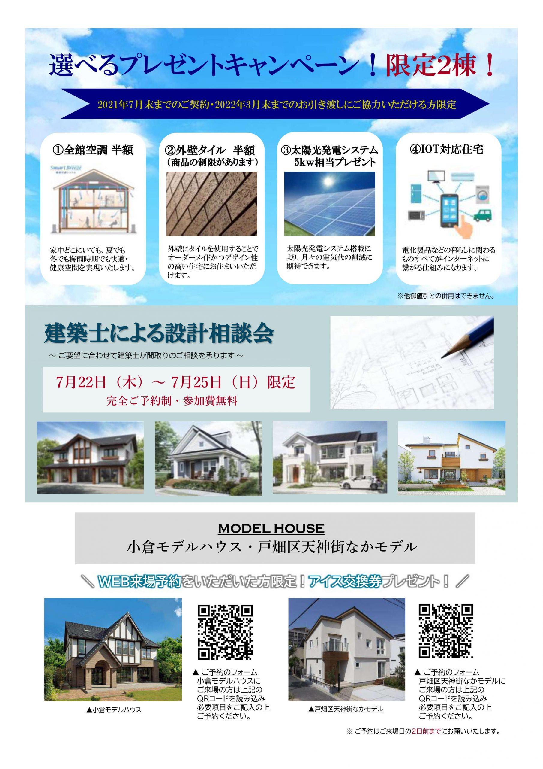 【三井ホーム】2021年7月選べるプレゼントキャンペーン