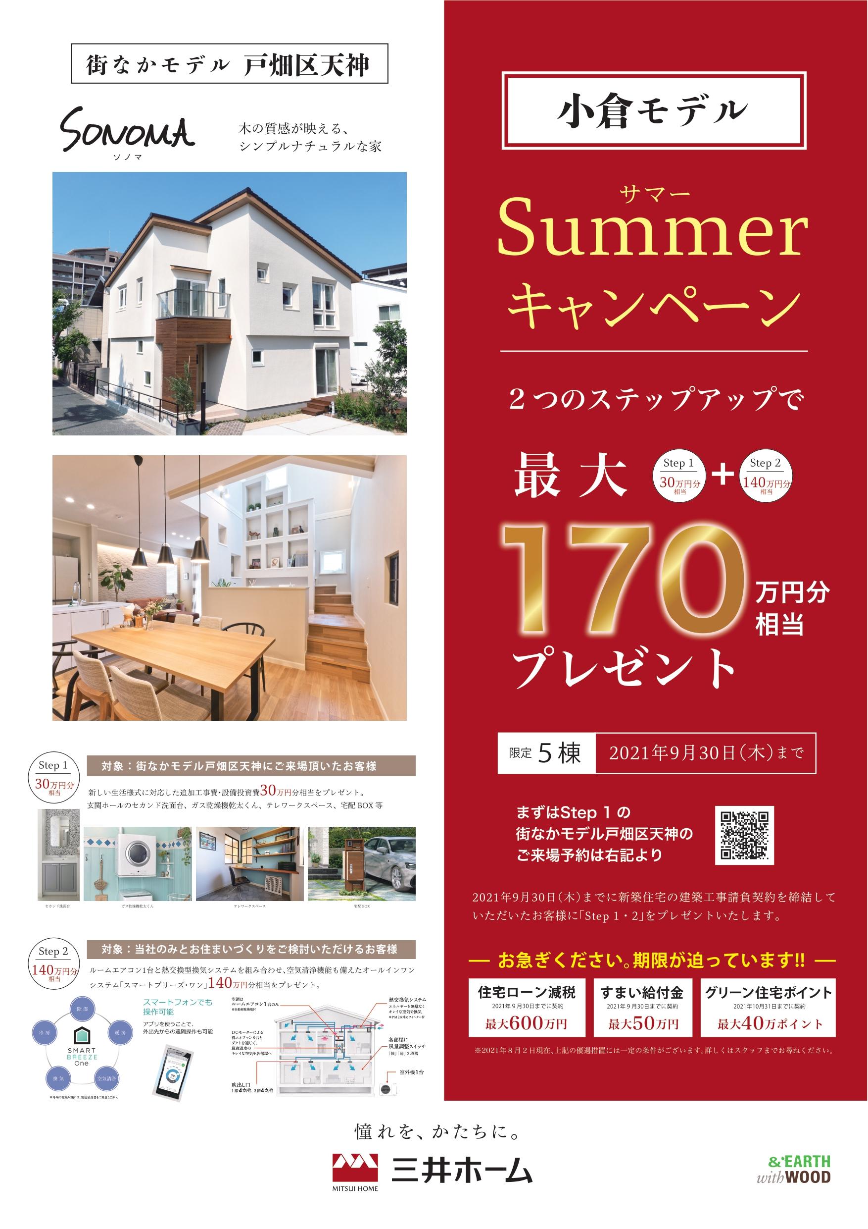 【三井ホーム】2021年9月Summerキャンペーン