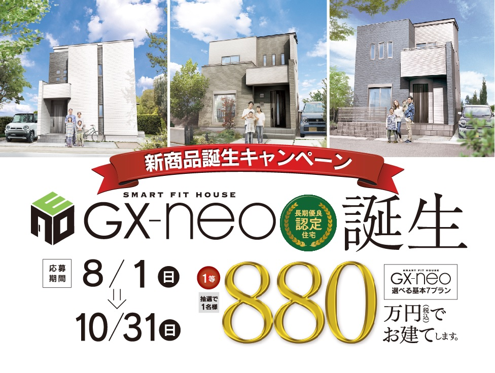 【東宝ホーム】GX-neo新商品誕生キャンペーン