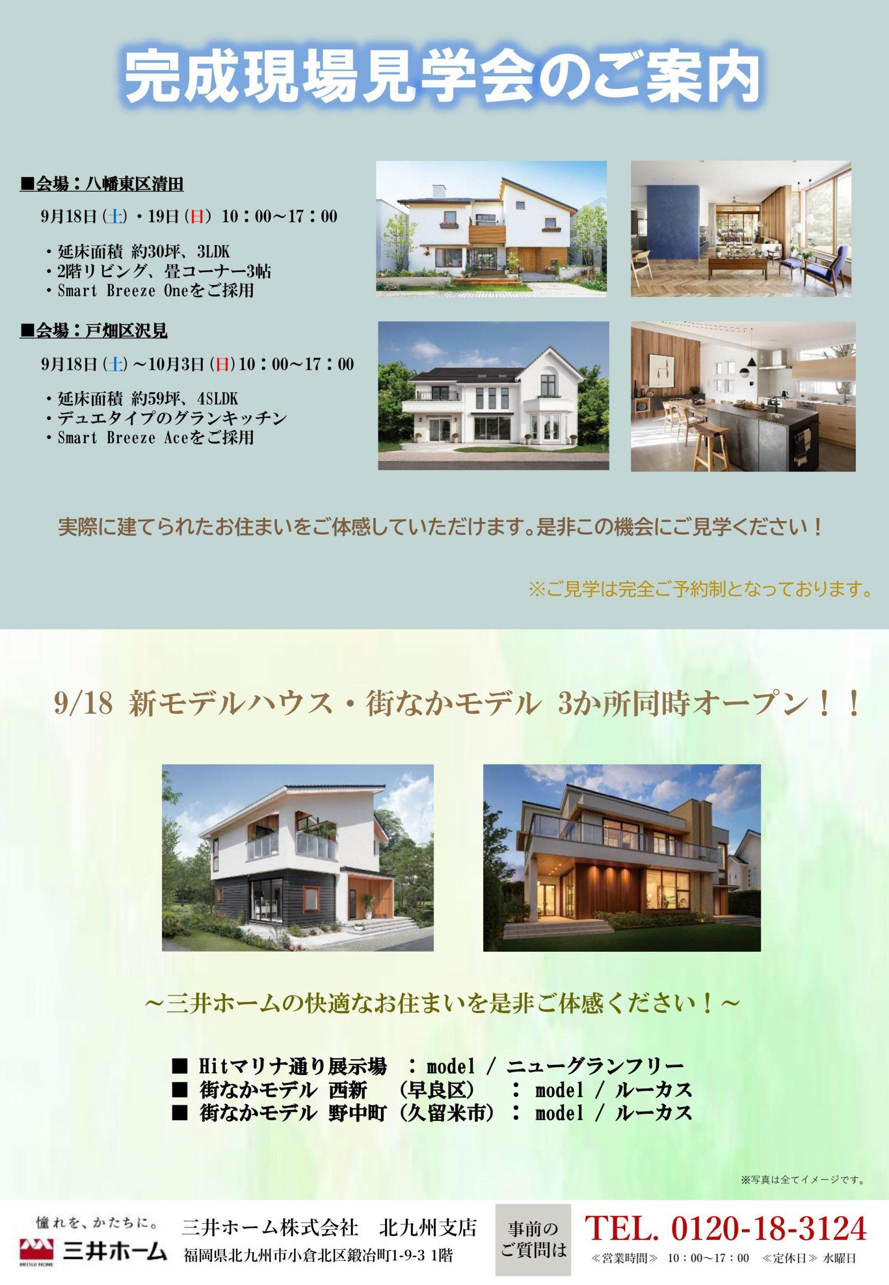 【三井ホーム】9月完成現場見学会