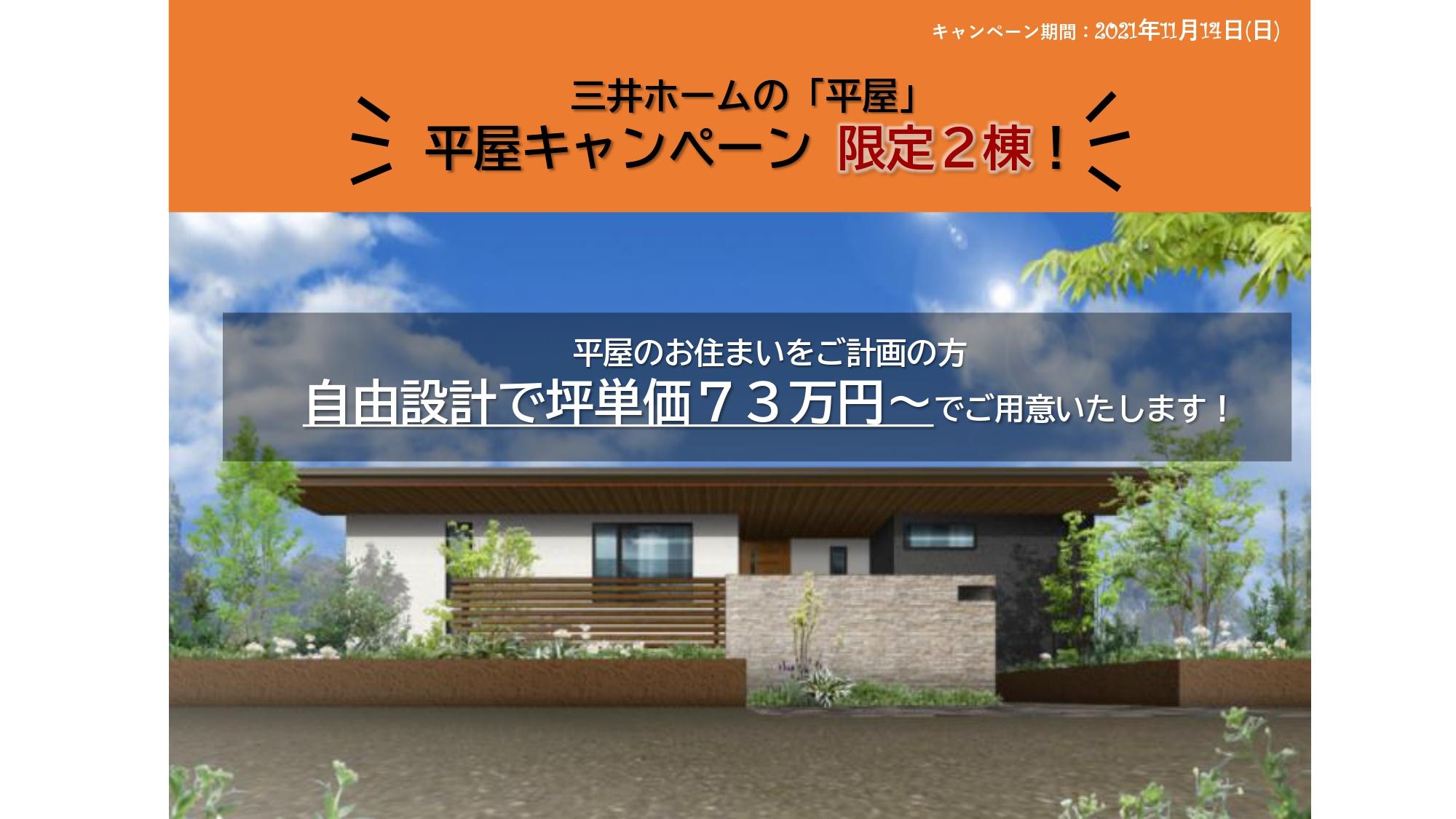【三井ホーム】平屋キャンペーン