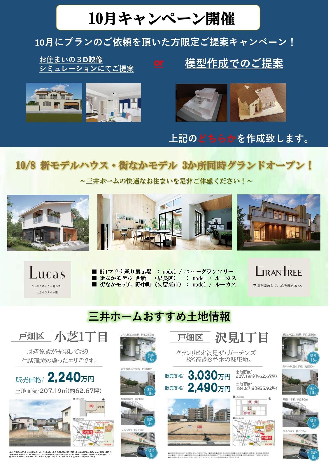 【三井ホーム】10月キャンペーン開催